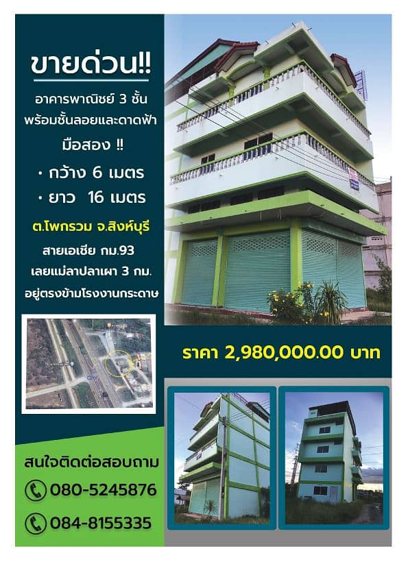 Quick sale 3-storey commercial building with mezzanine and deck.