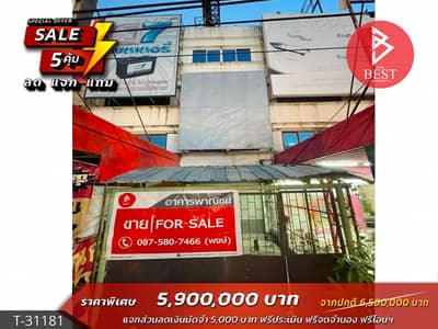 Commercial Building for Sale in Si Racha, Chonburi - Commercial building for sale, 3 and a half floors, 16 square meters, Bowin, Sriracha.