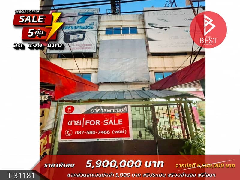 Commercial building for sale, 3 and a half floors, 16 square meters, Bowin, Sriracha.