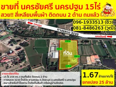 Factory for Sale in Khlong Toei, Bangkok - ‼️Selling at 15 rai, Nakhon Chai Si, province. Nakhon Pathom!!️ 💖 Beautiful!! Fabric floor square, next to the road on 2 sides, already filled