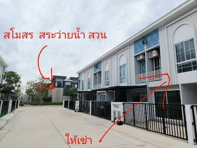 3 Bedroom Townhouse for Rent in Mueang Pathum Thani, Pathumthani - Townhouse for rent with furniture, Chiwa Home Rangsit-Pathum project, owner for rent, garden phase, club house, swimming pool