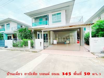 3 Bedroom Home for Sale in Mueang Pathum Thani, Pathumthani - Single house, Habitia Village, Ratchaphruek, on the main road 345