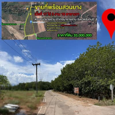 Land for Sale in Na Yai Am, Chanthaburi - Rubber plantation for sale, 17 rai, 3 ngan, 16 square wah, rubber trees with 1,000 cuts, who recommends bring them to the end, pay 1,000,000 baht!! can sell and pay for real) 🔋 area information 🔋 - The whole rubber plantation, a single plot of 17 rai, 3 n