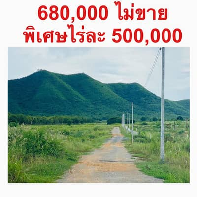 Land for Sale in Tha Yang, Phetchaburi - Land surrounded by mountains near Chang Hua Man project