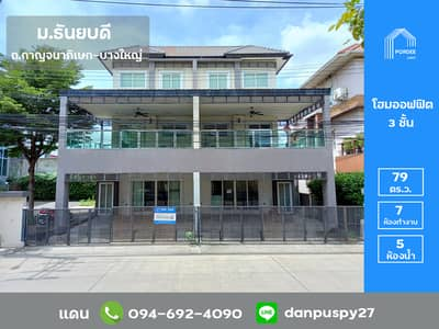 Office for Sale in Bang Yai, Nonthaburi - Office for sale, 3-storey home office, size 79 sq. wa. , Thanyabodi Village, good location, next to Kanchanaphisek Road. near Central Westgate