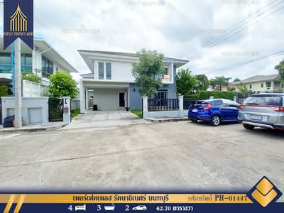 4 Bedroom Home for Sale in Mueang Nonthaburi, Nonthaburi - Single house behind the corner, Perfect Place, Rattanathibet, Saima, Nonthaburi, never lived.