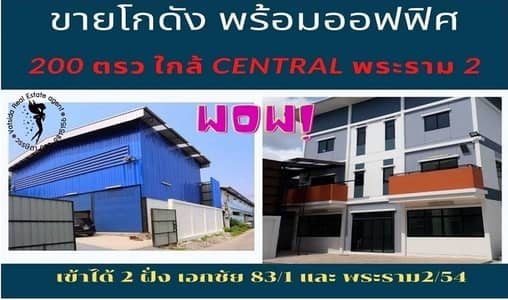 5 Bedroom Home for Sale in Chom Thong, Bangkok - For sale, warehouse and new office building in the heart of the city.
