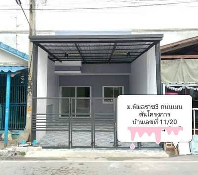 2 Bedroom Condo for Sale in Sai Noi, Nonthaburi - For sale one-story townhouse. Phimonrat Village 3.