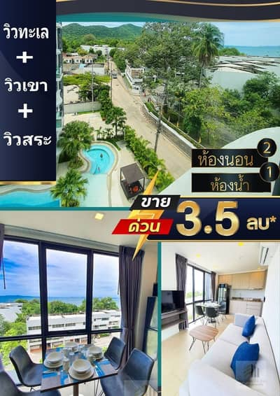 2 Bedroom Condo for Sale in Sattahip, Chonburi - Condo, beautiful corner room, complete 3 views, near Bang Saray beach. fully furnished with a great price!!!