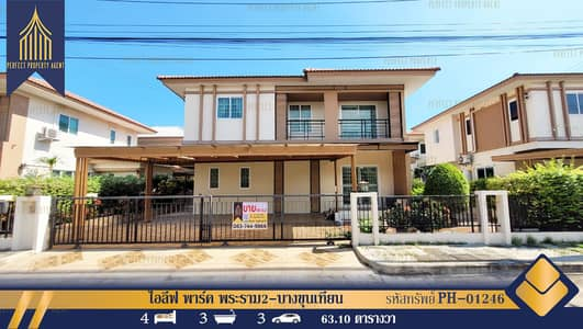 4 Bedroom Home for Sale in Chom Thong, Bangkok - Single house, I Leaf Park, Rama 2 km. 14, never lived in.