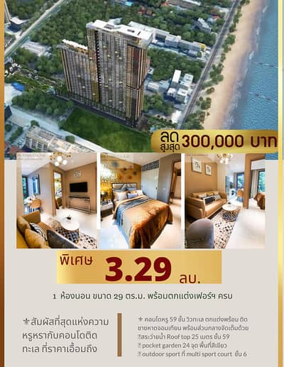 1 Bedroom Condo for Sale in Bang Lamung, Chonburi - Luxury condo by the sea in Jomtien Beautiful room with fully furnished Copacabana Copacabana Jomtien Pattaya