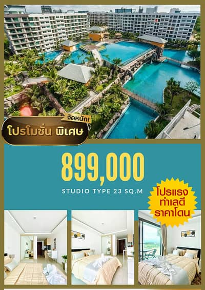 Condo for Sale in Bang Lamung, Chonburi - Condo with furniture, price less than 9 hundred thousand, with the largest water park project in Pattaya, Laguna 3, Maldives, Laguna beach 3, Jomtien, Pattaya and rental management.