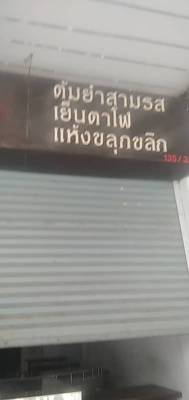 1 Bedroom Apartment for Rent in Phutthamonthon, Nakhonpathom - For rent on the ground floor of a commercial building project, 1 booth with rooms on the 1st floor with air conditioning, furniture