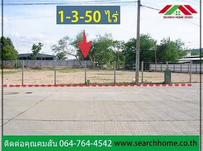 Land for Sale in Nong Chang, Uthaithani - Land for sale 1-3-50 rai, already filled, Mueang District, Uthai Thani Province, contact Khun Komsan 064-7644542