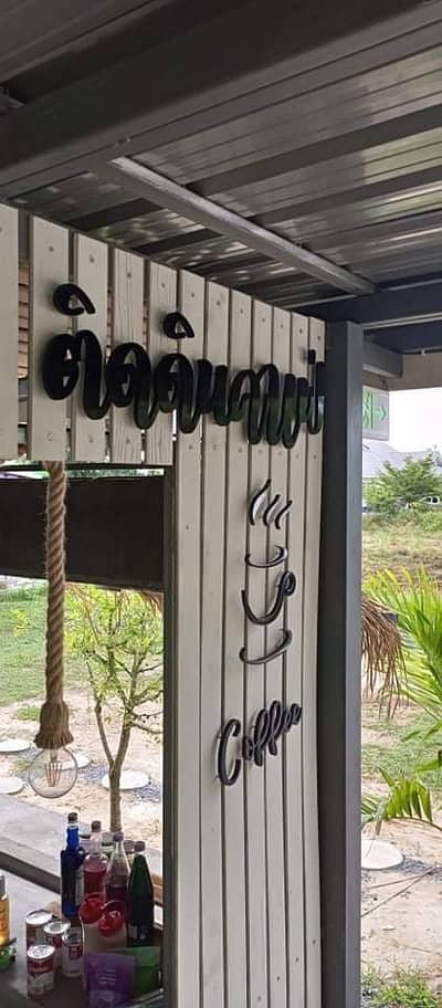 Home for Sale in Ban Khwao, Chaiyaphum - Lease a cafe, a house with land, area of 1 rai