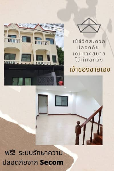 4 Bedroom Townhouse for Sale in Mueang Samut Prakan, Samutprakan - 🔥 Urgent sale 🔥 Next to #BTS Phraeksa, 3-storey home office (4 bedrooms, 3 bathrooms) Free! 3 air conditioners, free! Security from Secom