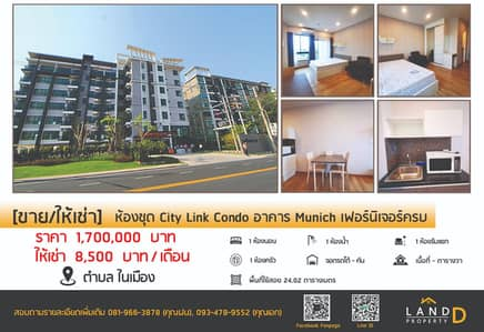 1 Bedroom Condo for Rent in Mueang Nakhon Ratchasima, Nakhonratchasima - Condo for sale, rent, City Link, Munich Building