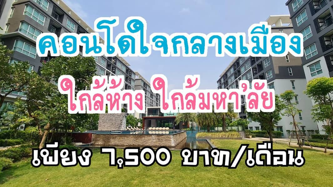 Condo for rent in the middle of Korat city