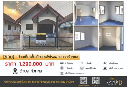 2 Bedroom Home for Sale in Mueang Nakhon Ratchasima, Nakhonratchasima - Single storey house for sale. Behind Hua Talay Hospital