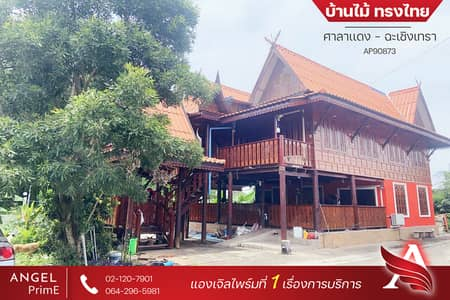 5 Bedroom Home for Sale in Bang Nam Priao, Chachoengsao - Thai style wooden house built by myself, area 4 rai, big back, built-in in every room.