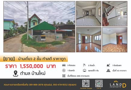 3 Bedroom Home for Sale in Mueang Nakhon Ratchasima, Nakhonratchasima - 2 storey detached house for sale, good location, cheap price, new house subdistrict