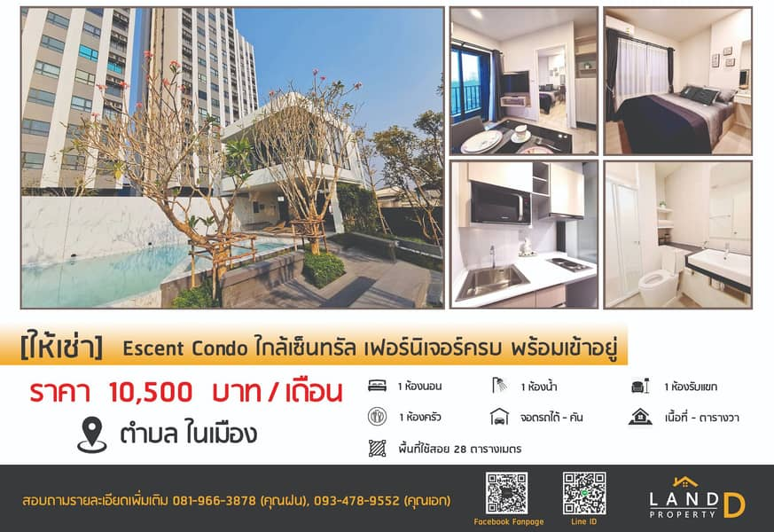For rent, Escent Condo, new condo in the heart of the city Next to Central Korat