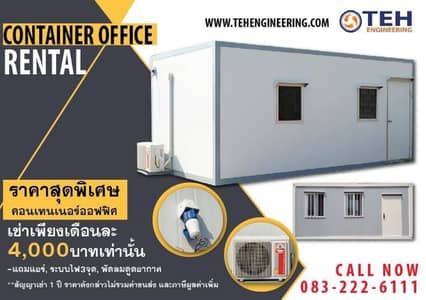 Office for Rent in Sai Mai, Bangkok - Office cabinet for rent