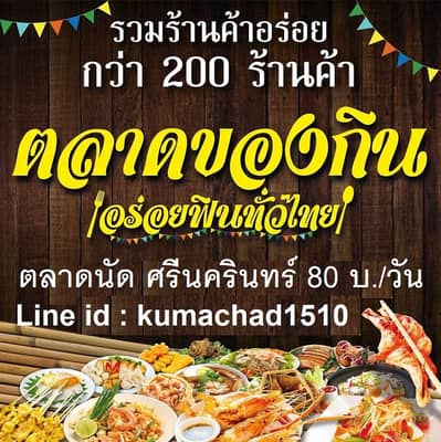 Receive a lock of food for ten digits only. Srinakarin Market