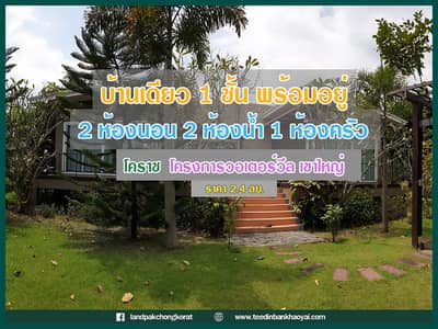 2 Bedroom Home for Sale in Pak Chong, Nakhonratchasima - House for sale at Water Wheel Khao Yai project, only 4.5 million.