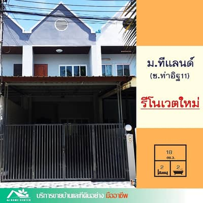 2 Bedroom Townhouse for Sale in Pak Kret, Nonthaburi - New renovation, selling for 1.85 million. Townhouse 18 sq m. Tland University, Soi Tha It 11, 2 bedrooms, 2 bathrooms, ready to live, free loan