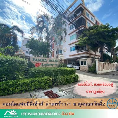 2 Bedroom Condo for Sale in Lat Phrao, Bangkok - Selling as low as 1.99 million Condo Family House Ladprao 71 Soi Sukonthasawat 2 Size 54.79 sq m. 2 bedrooms, 2 bathrooms, beautiful, fully furnished, ready to move in