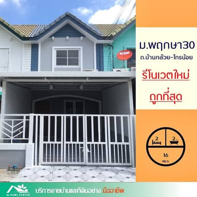2 Bedroom Townhouse for Sale in Bang Bua Thong, Nonthaburi - New renovations are sold at the lowest price of 1.49 million. Townhouse 16 sq m. M. Pruksa 30, Ban Kluay-Sainoi Rd. , free loan arrangement