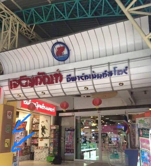 For rent in front of Charoen Phan department store.
