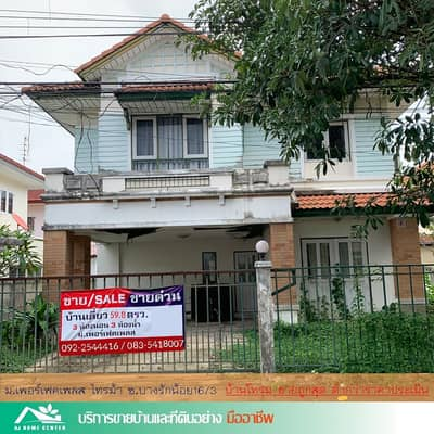 3 Bedroom Home for Sale in Mueang Nonthaburi, Nonthaburi - Selling the cheapest 4.59 million below the appraised price. Single house 59.8 square wa. M. Perfect Place, Sai Ma, Soi Bang Rak Noi 16/3, a shabby house, suitable for renovating.