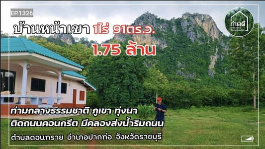 2 Bedroom Home for Sale in Pak Tho, Ratchaburi - House and land for sale, 1 rai 91 sq. wa. , beautiful view, good atmosphere.