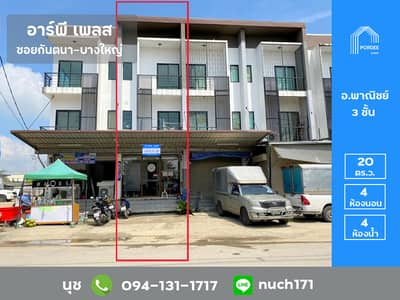 4 Bedroom Apartment for Sale in Bang Yai, Nonthaburi - 3 storey commercial building for sale, RP Place, Soi Kantana - Bang Yai (RP Place), on the road, good location