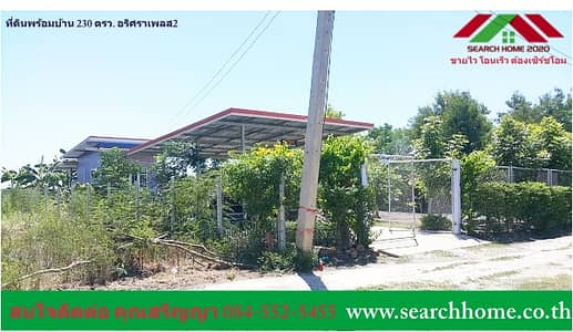 1 Bedroom Home for Sale in Lat Bua Luang, Ayutthaya - Land and house for sale 230 sq m. at Arisara Place 2 Road along Khlong Lak Chai, Lat Bua Luang, suitable for building a house and farming, contact 084-5525455