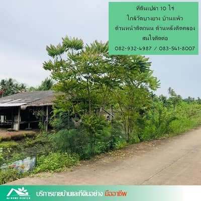 Land for Sale in Ban Phaeo, Samutsakhon - Land for sale 10 rai Near Bang Yang Temple, Ban Phaeo, not yet filled, in front of the road behind the canal