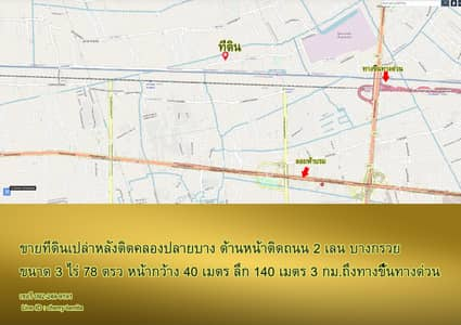 Land for Sale in Bang Kruai, Nonthaburi - Selling vacant land that has not yet been filled. Behind the canal, Plai Bang, in front of a 2-lane road, now it is a banana plantation.