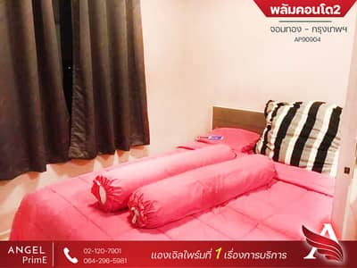 1 Bedroom Apartment for Sale in Chom Thong, Bangkok - Plum Condo Rama 2 complete facilities A single bag can go in.