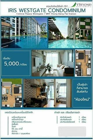 Condo for rent, Iris Westgate, new room, ready to move in, near the purple line, Central Westgate, Bang Yai, Bang Bua Thong, Nonthaburi