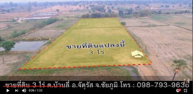Land for sale, 3 rai, only 900 meters from Chaiyaphum-Sikhiu Road, Lahan Subdistrict, Square District, Chaiyaphum Province
