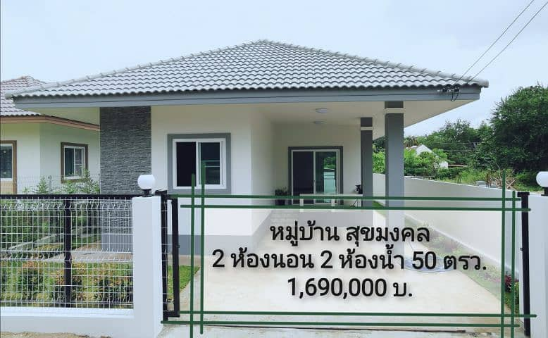 Single house with a lot of space, Mueang District Near the Korat zoo