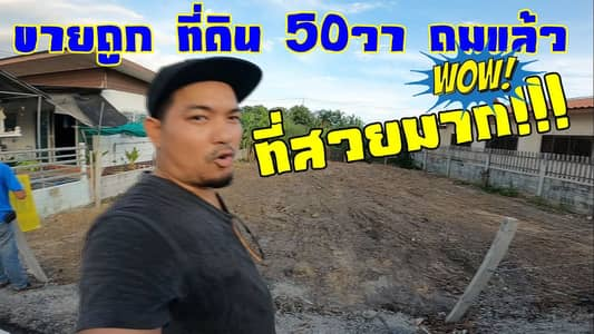 Land for Sale in Sai Noi, Nonthaburi - Beautiful, 50 square meters of land for sale, complete with water and electricity. Nonthaburi Province