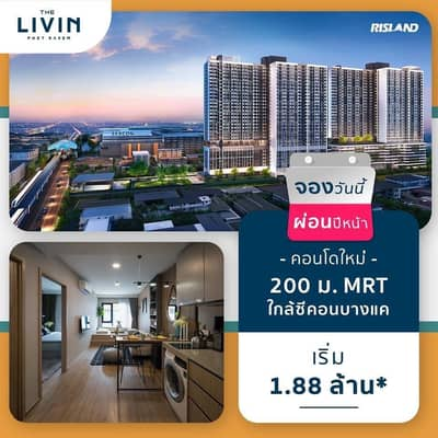 1 Bedroom Condo for Sale in Nong Khaem, Bangkok - Condo for sale The living Phetkasem