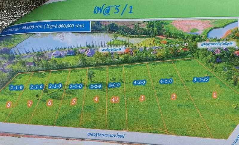 Land for sale with title deeds. Blue Diamond Khao Kho Project 27 rai 3 ngan 85 sq. w. Tel. 0826196919, 0990856558