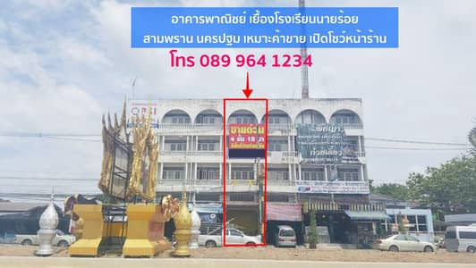 Commercial building for sale on the main road opposite the Samphran Royal School, Nakhon Pathom, suitable to trade, open a show in front of the store