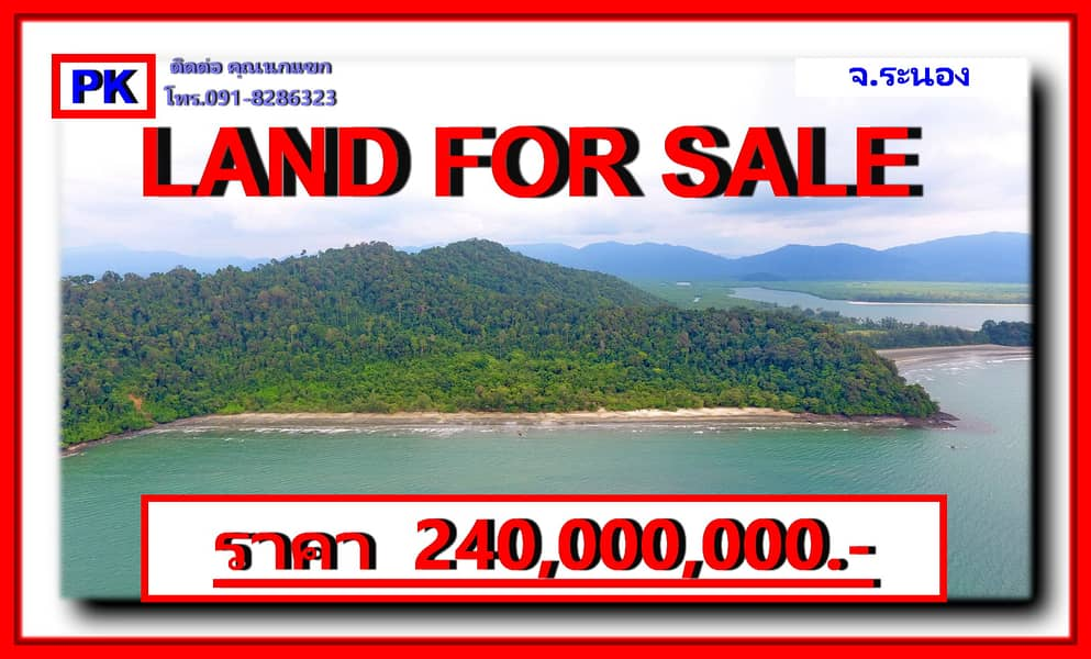 FORSALE / beach front sale on an area of over 29 rai, Ranong Province, near the airport