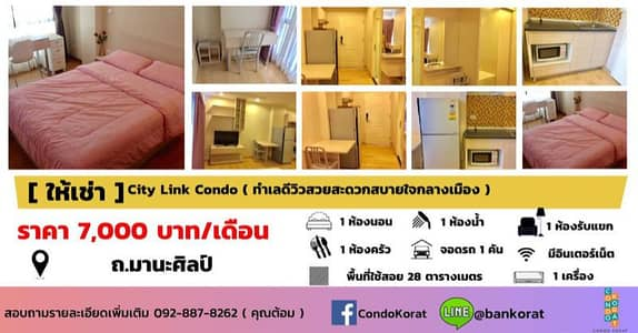 City-center condo near The Mall From 9000, reduced to 7,000 ฿ including internet