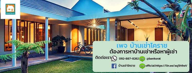 Luxury house for rent in Korat Fully furnished 29,000 per month